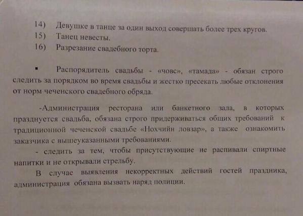 Свадебный этикет в Чечне