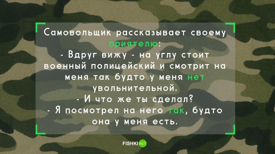 15 армейских анекдотов