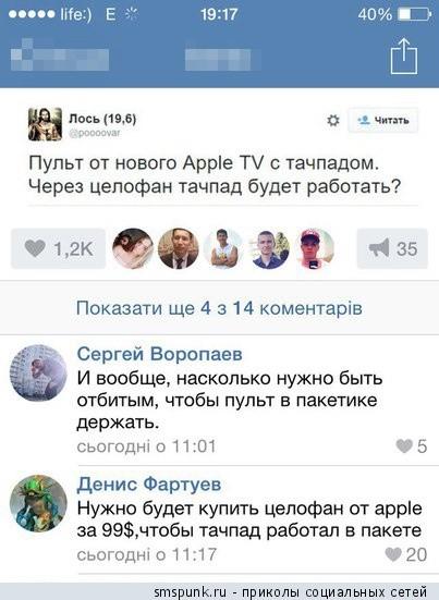 Свежие смс-переписки и смешные скриншоты из социальных сетей (31 скриншот)