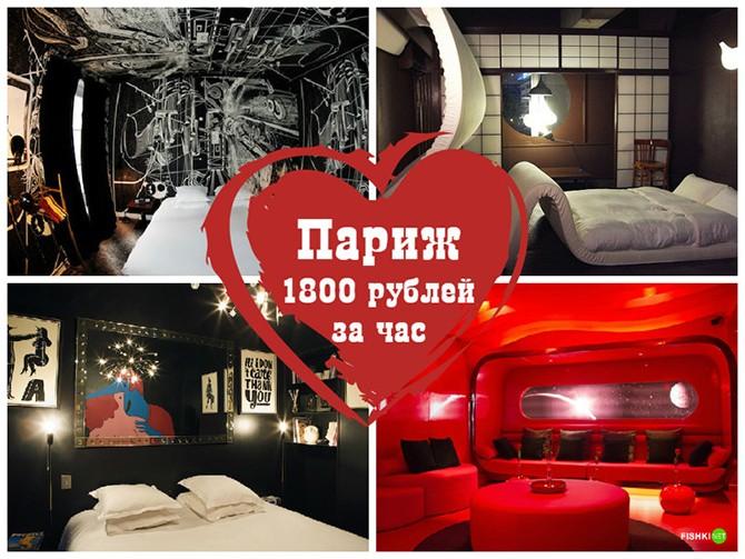 Сколько стоит романтическое уединение в гостиницах мира