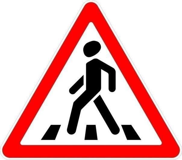 5 заблуждений пешеходов