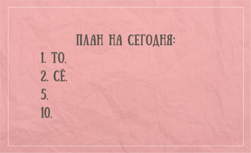 21 открытка для хорошего настроения
