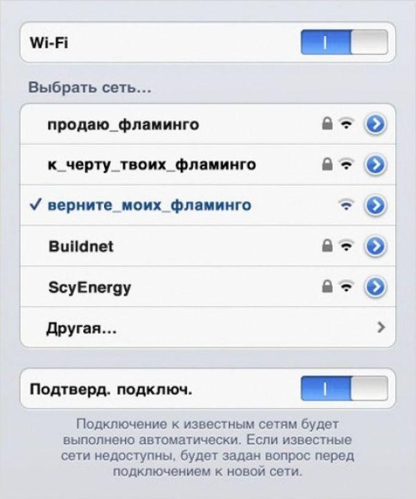 15 забавных названий Wi-Fi-сетей (15 фото)