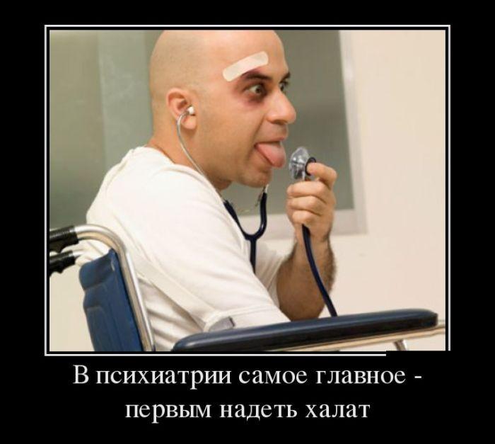 Демотиваторы с юмором (30 фото)