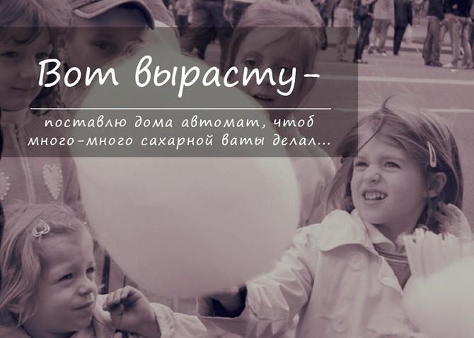 Наши мечты из детства