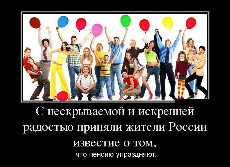18 демотиваторов про радость