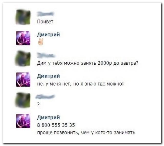 Смешные комментарии из соцсетей (30 скриншотов)
