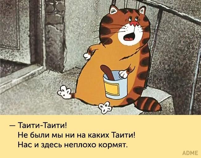 Забавные цитаты из известных мультфильмов