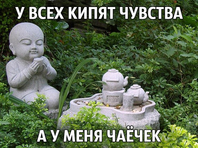Шутки для буддистов и не только