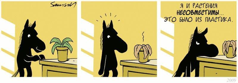 Комиксы: приключения офисного коня Горация (28 фото)