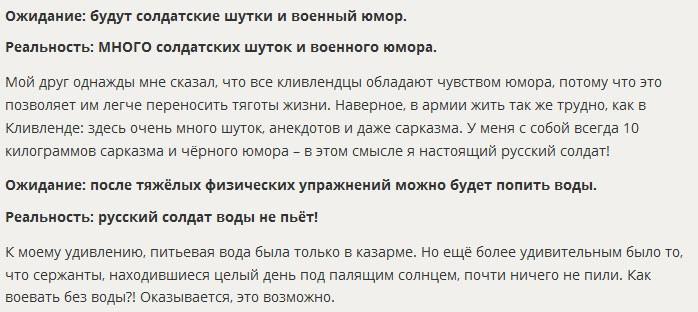Впечатления о современной российской армии от Тима Керби, который стал на неделю простым рядовым (9 фото)