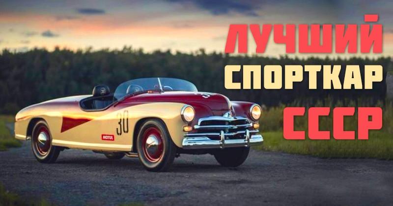 """Cоветский гоночный автомобиль ГАЗ М-20 """"Победа-Спорт"""" (14 фото)"""