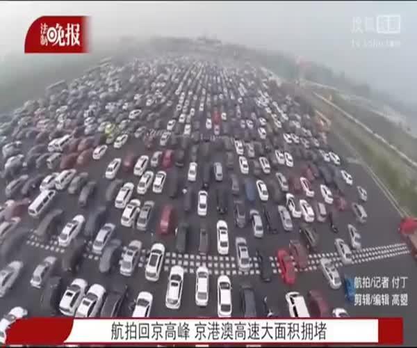 Машины стоящие в пробке в Китае