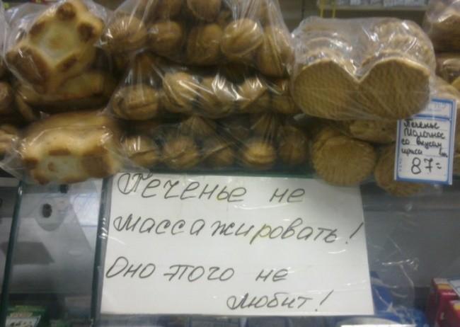 Забавные сюрпризы из магазинов