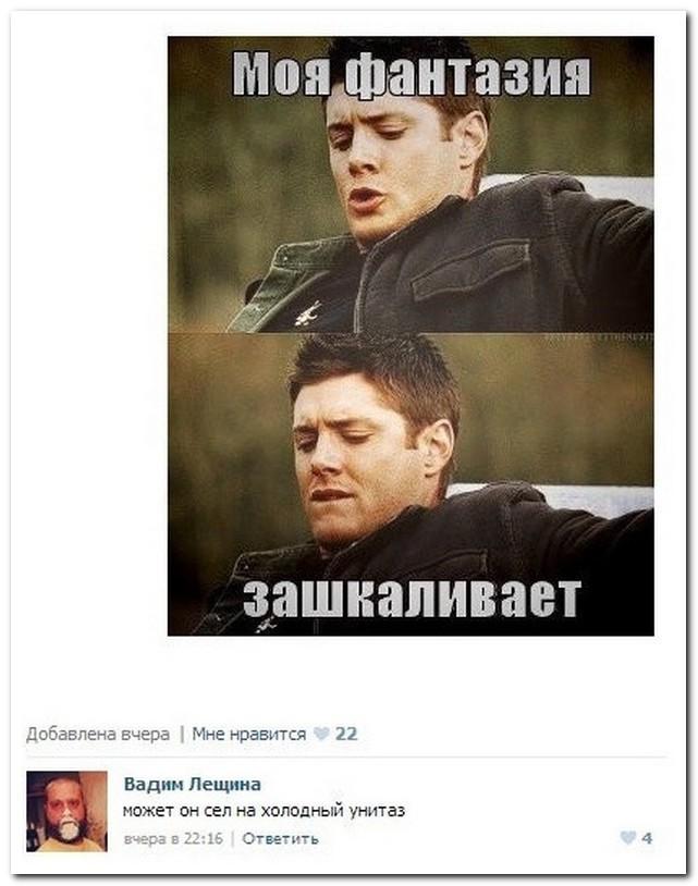 Забавные комментарии из социальных сетей (30 фото)