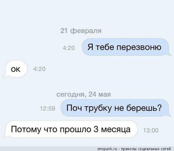 СМС-диалоги и приколы из социальных сетей