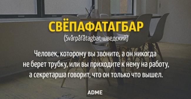 Слова которых нет в русском языке (22 фото)
