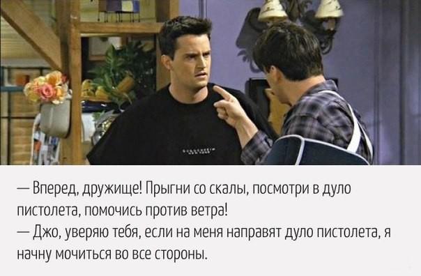 Шутки Чендлера Бинга из сериала «Друзья» (10 фото)