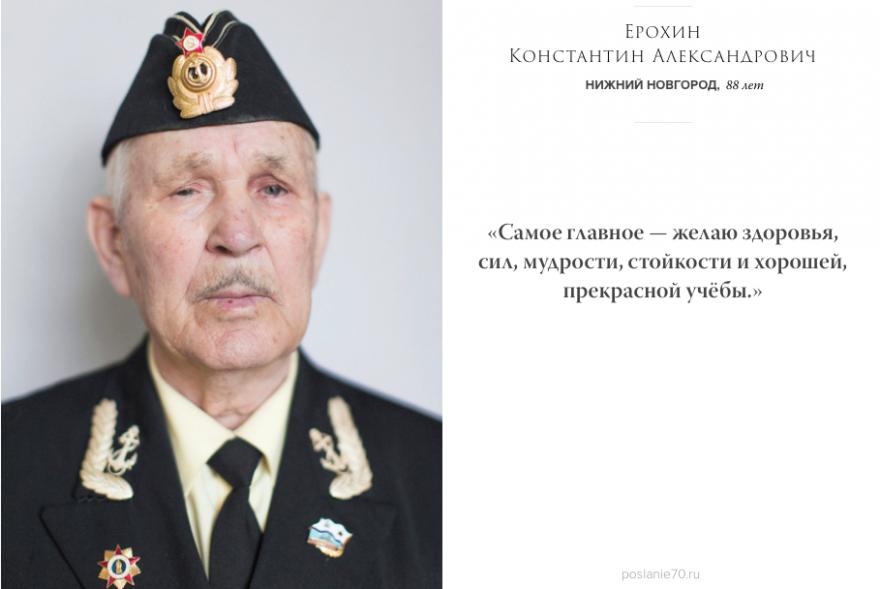 Послание от ветеранов (59 фото)