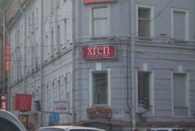 Зарубежные вывески, которые заставляют русского человека плакать от смеха