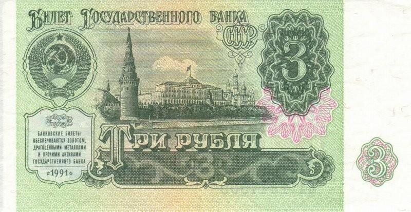 Купюры советских времен с описанием того, что на них можно было купить