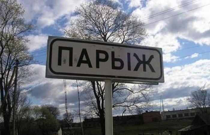 Указатели населенных пунктов на наших дорогах (21 фото)