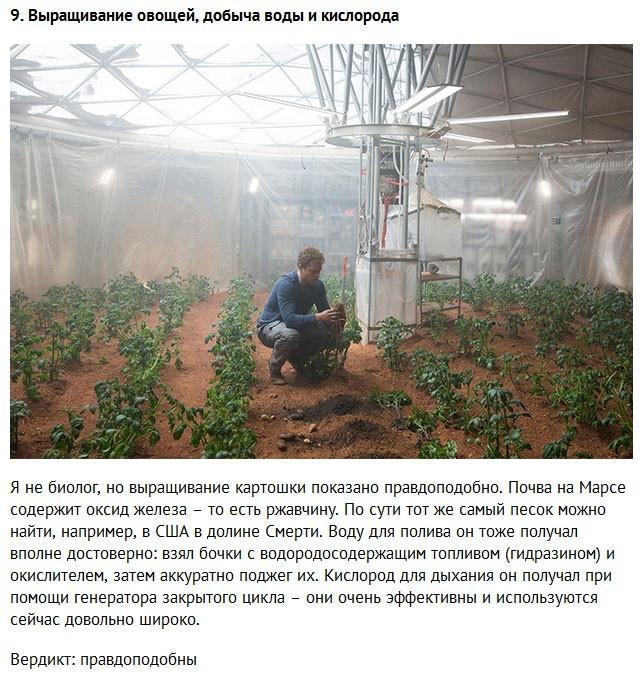 Проверка событий фильма «Марсианин» на правдоподобность с научной точки зрения (16 фото)