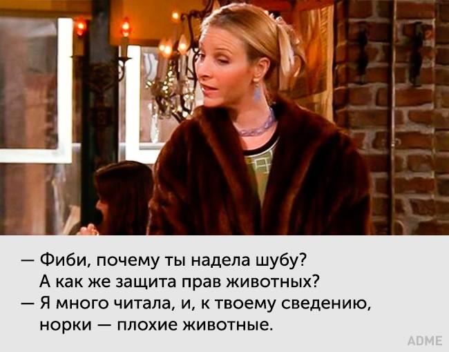 Чудные фразы мисс Буффе из сериала «Друзья», которые поражали нас своей «логикой»