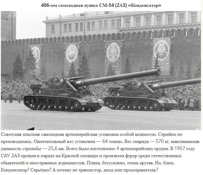 Странные названия отечественной военной техники (12 фото)