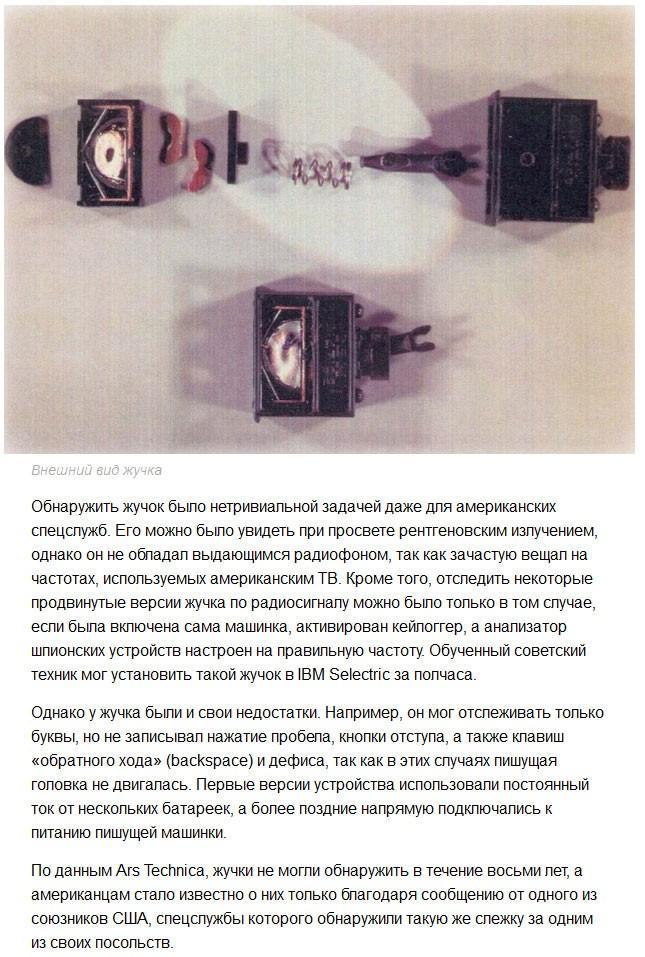 Жучки-кейлоггеры на службе советской разведки (3 фото)