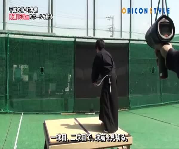 Самурай разрезает мяч на лету