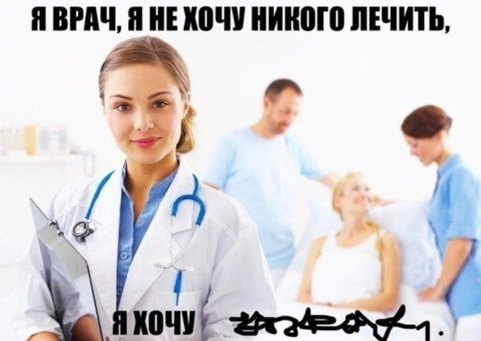 Забавные случаи из врачебной практики (50 скриншотов)