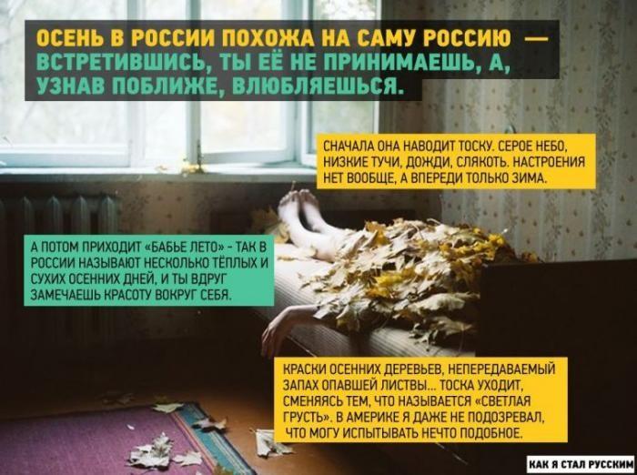 Как стать русским (15 фото)