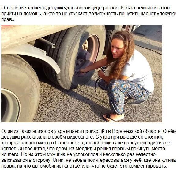 Девушка с мужской профессией (5 фото)