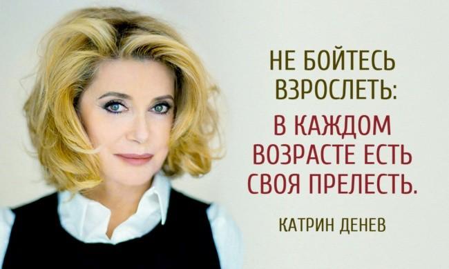 Необыкновенная Катрин Денев (8 фото)