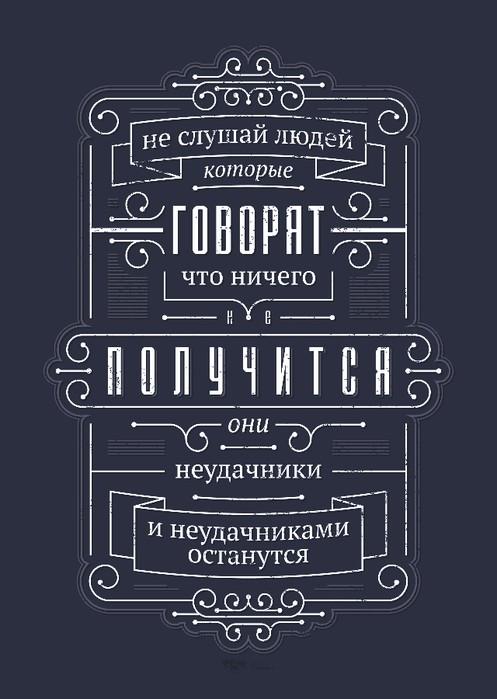 13 мотивирующих постеров