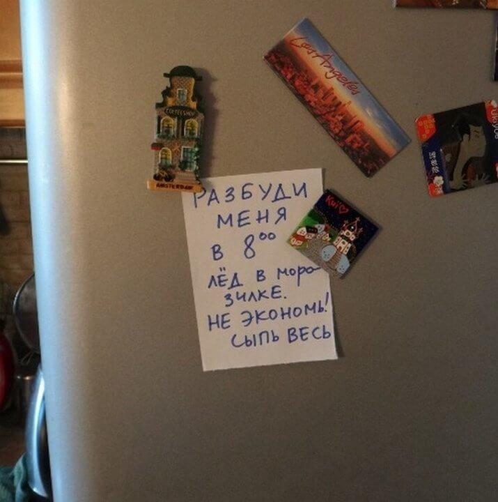 Забавные записки от домочадцев