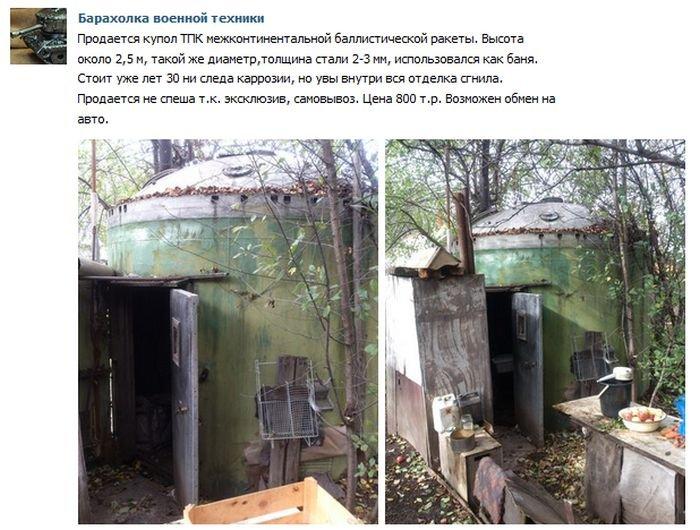 Россия в одном объявлении (3 фото)