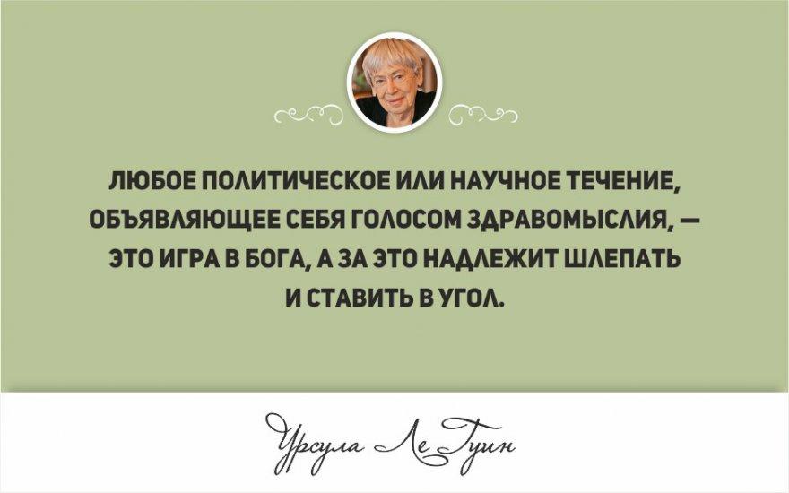 Интересные цитаты гениального писателя Урсулы Ле Гуин (23 фото)