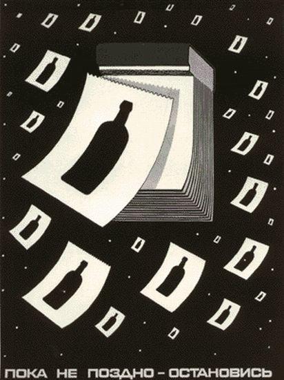 Анти-алкогольные плакаты в советское время