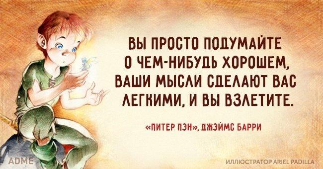 Вдохновляющие цитаты из детских книжек (15 фото)