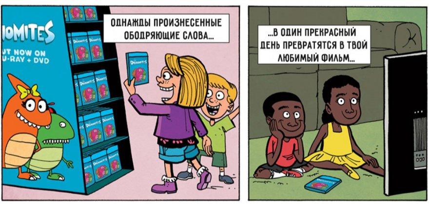 Замечательный комикс о том, как важно, чтобы в нас кто-то верил
