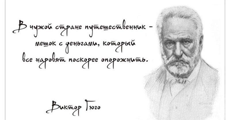 25 интересных цитат Виктора Гюго