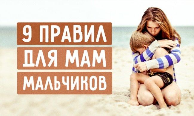Правила для мам по воспитанию мальчиков