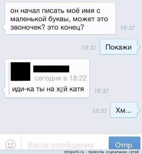 CМС-переписки и смешные скриншоты из социальных сетей