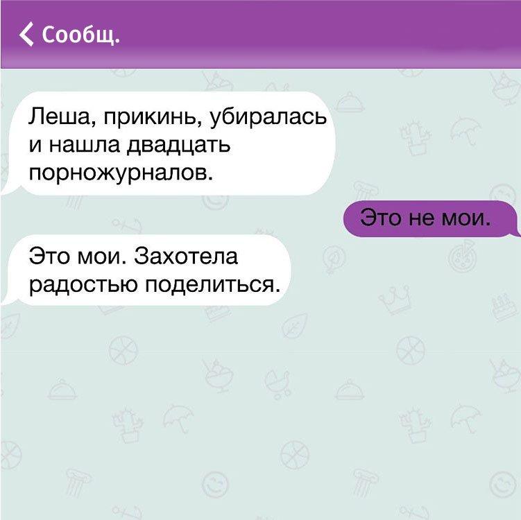 СМС, которые поднимут вам настроение (25 фото)