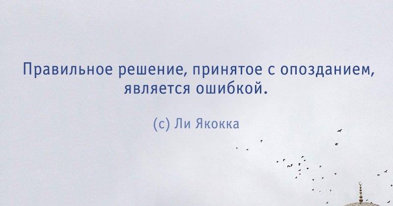 Интересные цитаты известных личностей