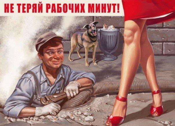 Пин-ап в советском стиле...