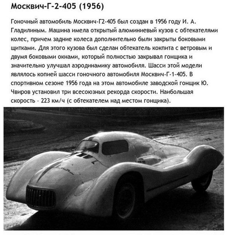 Отечественные автомобили, про которые мало кто знает