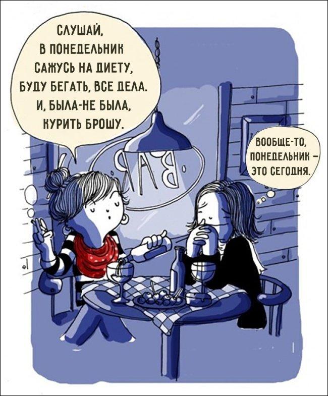 Смешные комиксы о женщинах (11 картинок)